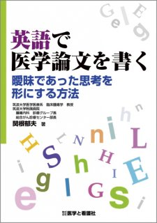 <b>英語で医学論文を書く</b><br>—曖昧であった思考を形にする方法—<img class='new_mark_img2' src='//img.shop-pro.jp/img/new/icons5.gif' style='border:none;display:inline;margin:0px;padding:0px;width:auto;' />