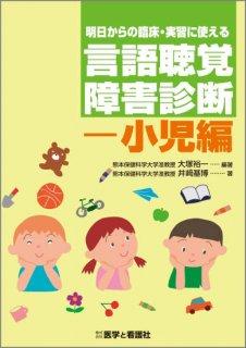 <b>明日からの臨床・実習に使える<br>言語聴覚障害診断—小児編</b>