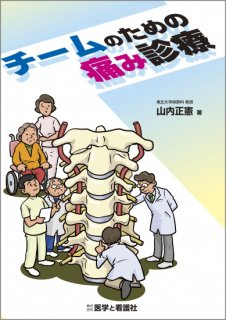 <b>チームのための痛み診療</b>