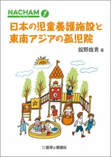 NACHAM(ナハム)�<br><b>日本の児童養護施設と東南アジアの孤児院</b>