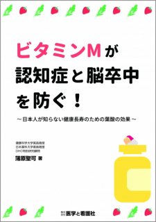 <b>ビタミンMが認知症と脳卒中を防ぐ!</b><br>〜日本人が知らない健康長寿のための葉酸の効果〜
