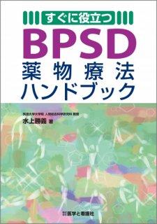 すぐに役立つ <b>BPSD薬物療法ハンドブック</b>
