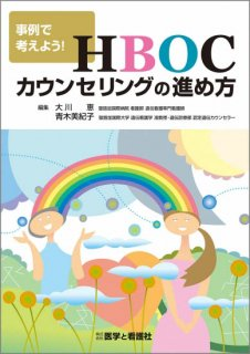 <b>事例で考えよう!HBOCカウンセリングの進め方</b><img class='new_mark_img2' src='https://img.shop-pro.jp/img/new/icons5.gif' style='border:none;display:inline;margin:0px;padding:0px;width:auto;' />