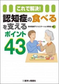 <b>これで解決!認知症の食べるを支えるポイント43</b><img class='new_mark_img2' src='https://img.shop-pro.jp/img/new/icons5.gif' style='border:none;display:inline;margin:0px;padding:0px;width:auto;' />