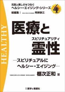 <b>医療と霊性(スピリチュアリティ)</b><br> ─スピリチュアルにヘルシー・エイジング─