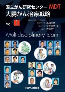 <b>国立がん研究センターMDT大腸がん治療戦略Vol.1</b>