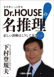 <b>Dr. House(ドクター・ハウス)の名推理</b><br>─正しい診断はこうして下される─