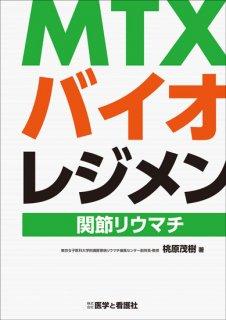 <b>MTX・バイオレジメン</b><br>─関節リウマチ─