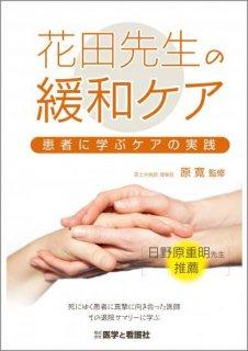 <b>花田先生の緩和ケア</b><br>—患者に学ぶケアの実践—