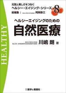 <b>ヘルシーエイジングのための自然医療</b>