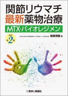<b>関節リウマチ最新薬物治療</b><br>—MTX・バイオレジメン 改訂第2版