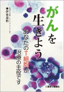 <b>がんを生きよう</b><br>あなたのT細胞が治療の主役です