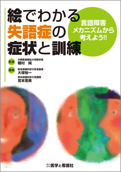 絵でわかる失語症の症状と訓練─言語障害メカニズムから考えよう ...