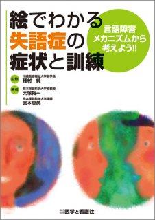 <b>絵でわかる失語症の症状と訓練</b><rb>─言語障害メカニズムから考えよう!!─