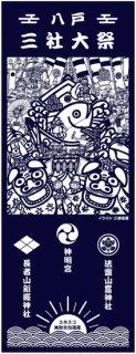 八戸三社大祭手拭い(紺)