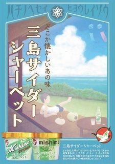 三島サイダーシャーベット詰合せ シトロン味・バナナサイダー味、各100ml×3個入