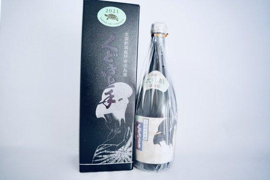 大吟醸『くどき上手 全国新酒鑑評会金賞受賞酒』(720ml)山形│亀の井酒造