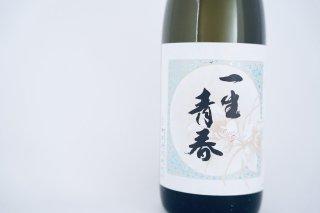 純米『一生青春 特別純米』(1800ml)福島│曙酒造