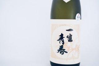 大吟醸『一生青春 大吟醸』(1800ml)福島│曙酒造