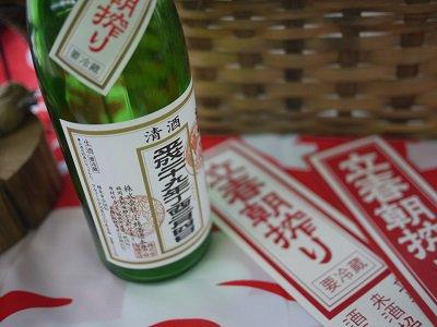 純米吟醸『萬代 立春朝搾り』(1800ml)福岡│小林酒造