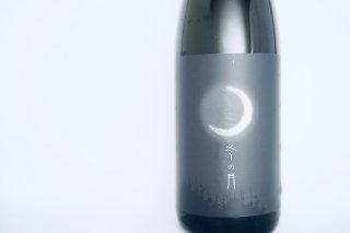 純米吟醸『冬の月 無濾過生酒』(1800ml)岡山│嘉美心酒造