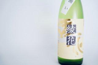 特別純米『旭菊 綾花 瓶囲い 』(1800ml)福岡│旭菊酒造