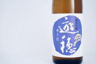 純米吟醸『遊穂』(1800ml)石川│御祖酒造