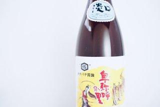 こだわりの調味料『卑弥呼の里 淡口』(1.8L)福岡│タチバナ醤油醸造
