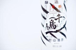 こだわりの調味料『千鳥酢』(900ml)京都│村上酢造店