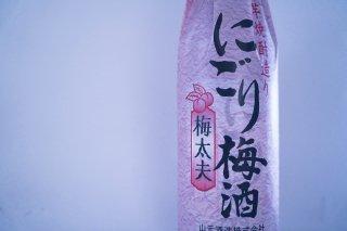 本格梅酒『五代にごり梅太夫』(720ml)鹿児島│山元酒造