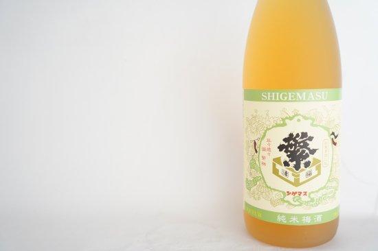 本格梅酒『繁桝梅酒』(1800ml)福岡│高橋商店
