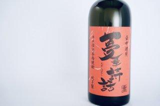 芋焼酎『夢華詩話』(1800ml)鹿児島│山元酒造