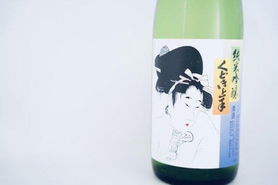 純米吟醸『くどき上手』(1800ml)山形│亀の井酒造