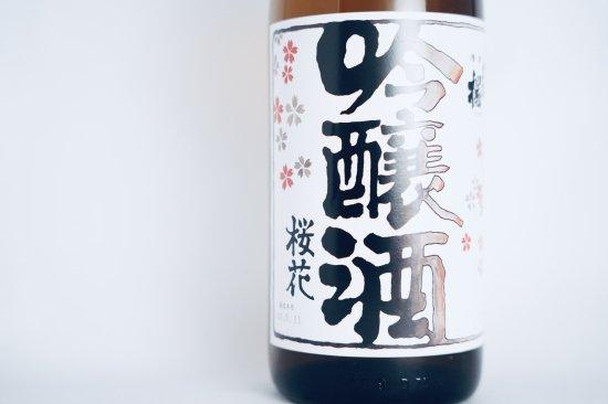 吟醸『出羽桜 桜花』(1800ml)山形│出羽桜酒造