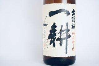 純米『出羽桜 一耕』(1800ml)山形│出羽桜酒造