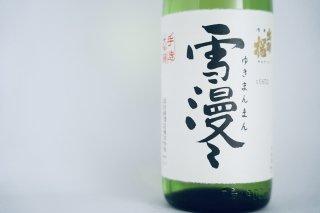 大吟醸『出羽桜 雪漫々』(1800ml)山形│出羽桜酒造