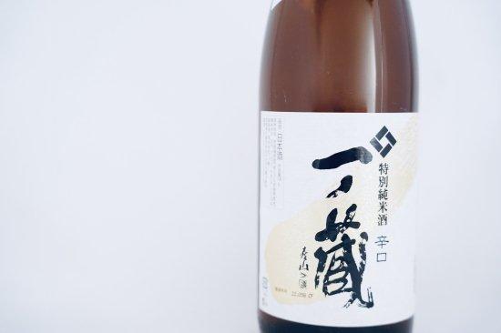 特別純米『一ノ蔵辛口』(1800ml)宮城│株式会社一ノ蔵