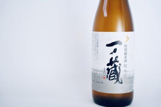 特別純米『一ノ蔵超辛口』(1800ml)宮城│株式会社一ノ蔵