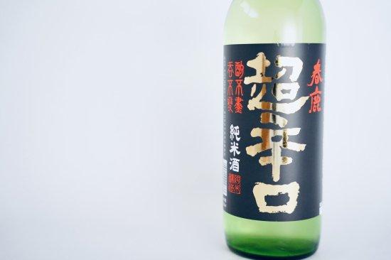 純米『春鹿超辛口』(1800ml)奈良│今西清兵衛商店