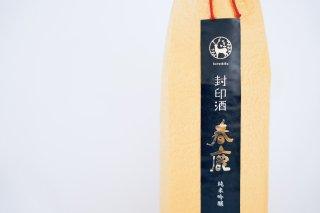 純米吟醸『春鹿封印酒』(1800ml)奈良│今西清兵衛商店
