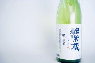 特別純米『独楽蔵 然』(1800ml)福岡│杜の蔵酒造