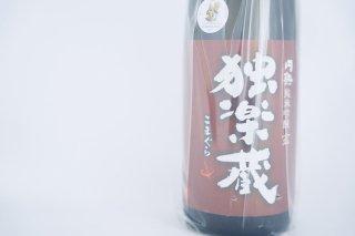 純米吟醸『独楽蔵 玄』(1800ml)福岡│杜の蔵酒造