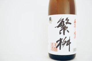 本醸造『繁桝 手造り地酒』(1800ml)福岡│高橋商店