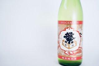 特別純米『繁桝 クラシック』(1800ml)福岡│高橋商店