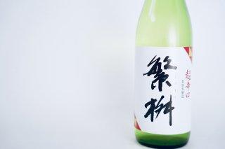 特別本醸造『繁桝 超辛口』(1800ml)福岡│高橋商店
