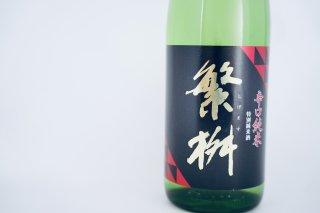 特別純米『繁桝 辛口』(1800ml)福岡│高橋商店