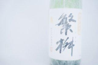 純米大吟醸『繁桝 純米大吟醸50』(1800ml)福岡│高橋商店