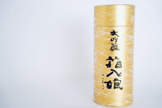 純米大吟醸『箱入り娘』(720ml)福岡│高橋商店