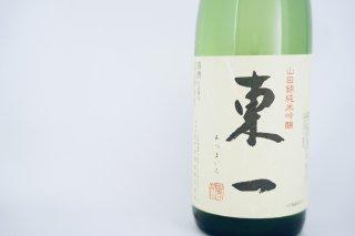 純米吟醸『東一 山田錦純米吟醸』(1800ml)佐賀│五町田酒造
