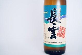 黒糖焼酎『あまみ長雲30°』(1800ml)鹿児島(奄美)│山田酒造